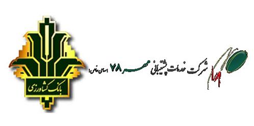 هلدينگ خدمات و پشتياني مهر ۷۸ ( وابسته به بانك كشاورزي)-دوره برنامه ریزی استراتژیک
